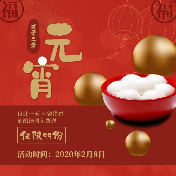 红色中国风元宵节元宵促销活动