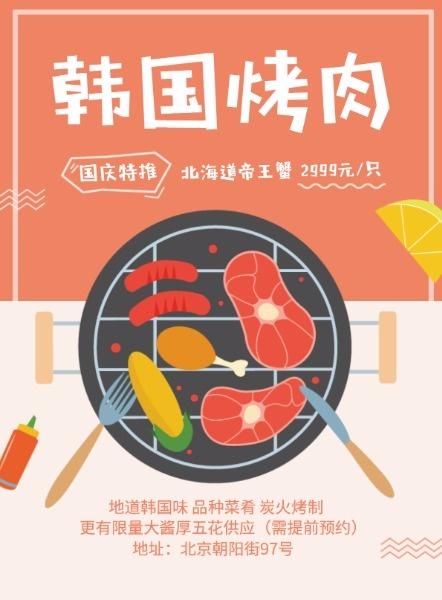 韩国烤肉新品上新5折促销