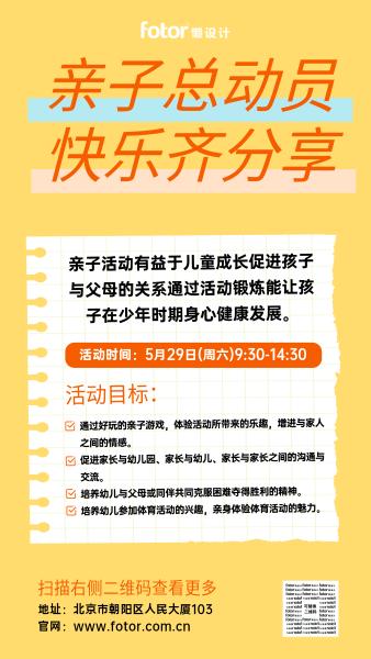 亲子总动员亲子活动手机海报模板