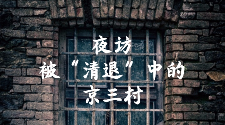 京三村拆迁清退