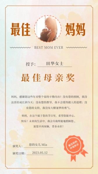 最佳母亲节奖