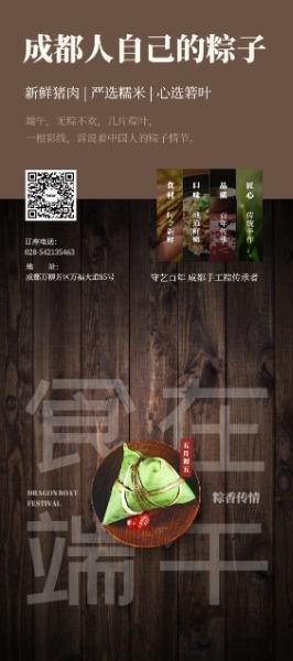 端午节精选粽子推荐