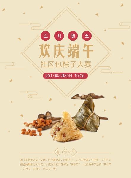 社区端午节包粽子比赛