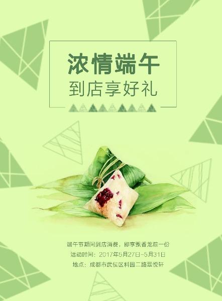 传统节日端午节