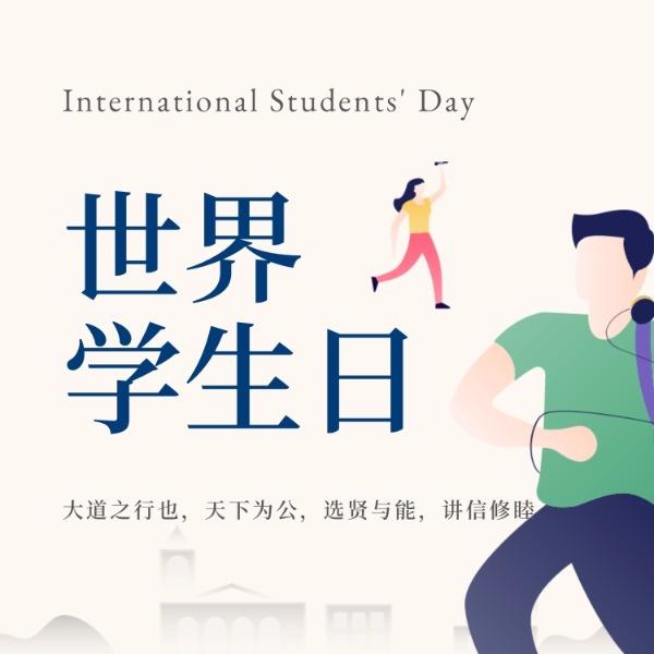 节日世界学生日