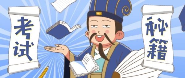 考试秘笈趣味恶搞卡通插画