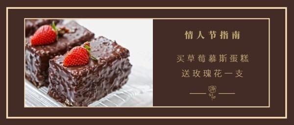 巧克力色草莓蛋糕情人节促销活动