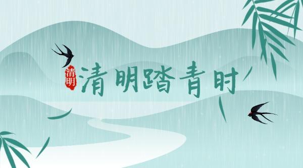 傳統文化節氣清明節日踏青