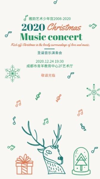 2020圣诞音乐会