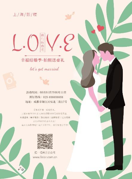 影楼婚庆婚礼摄影
