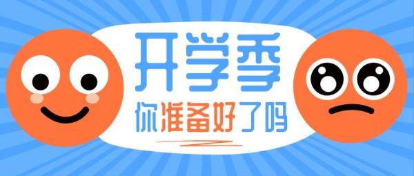 蓝色卡通表情包开学季公众号封面大图模板
