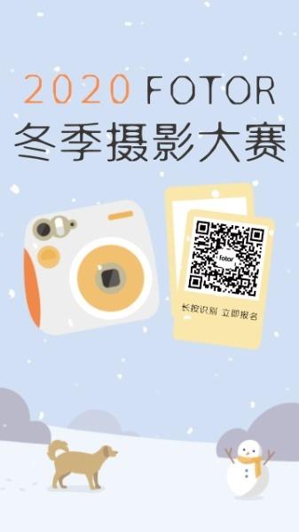 冬季摄影比赛宣传推广