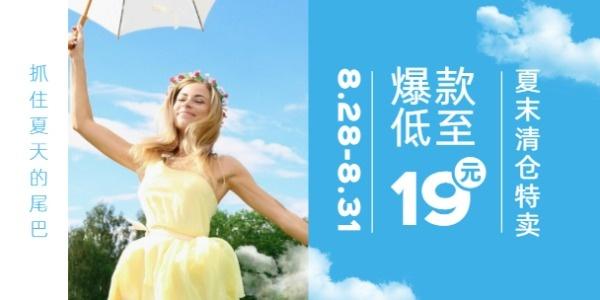 藍色簡約夏季女裝清倉特賣