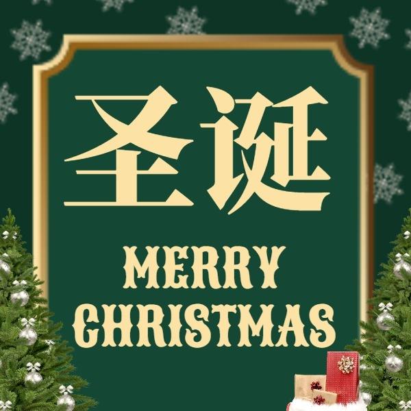 绿色简约圣诞节感恩回馈活动