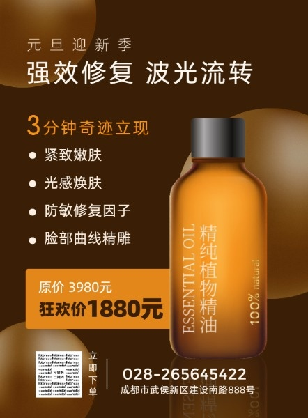褐色商务植物精油护肤品海报
