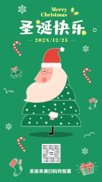 绿色卡通圣诞节快乐