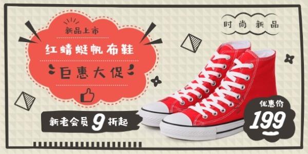 時尚新品潮流帆布鞋