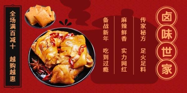 美食麻辣炖物特产