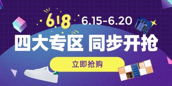 紫色卡通618電商促銷搶購