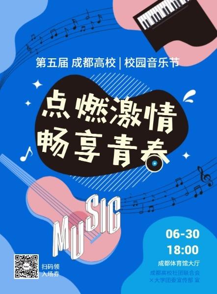 蓝色小清新高校音乐节