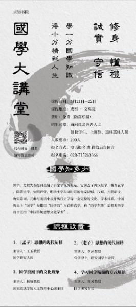 水墨中国风国学大讲堂
