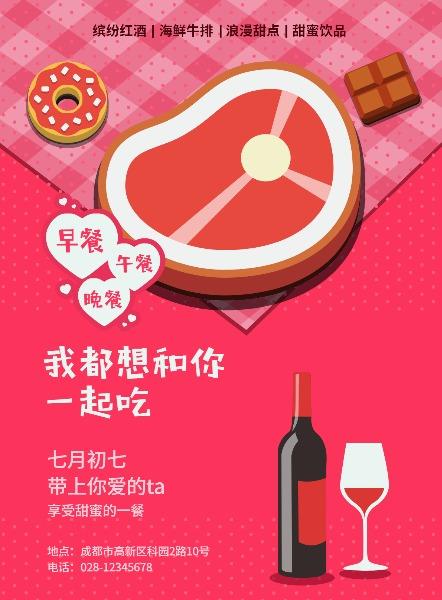 情人节西餐厅宣传