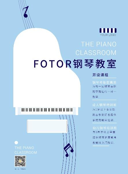 乐器钢琴培训班招生