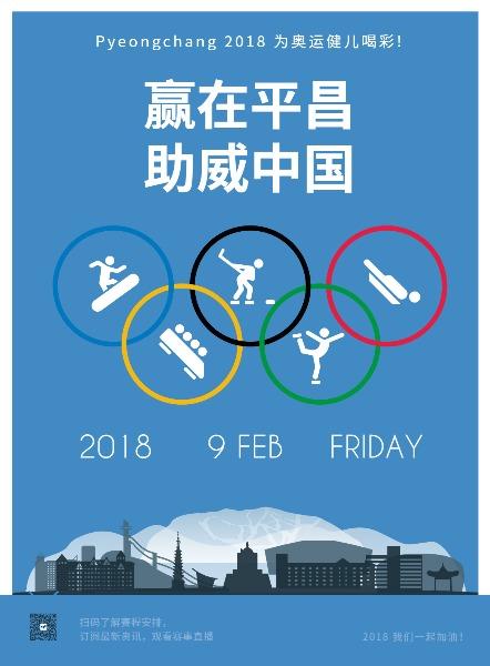 平昌冬季奥运会