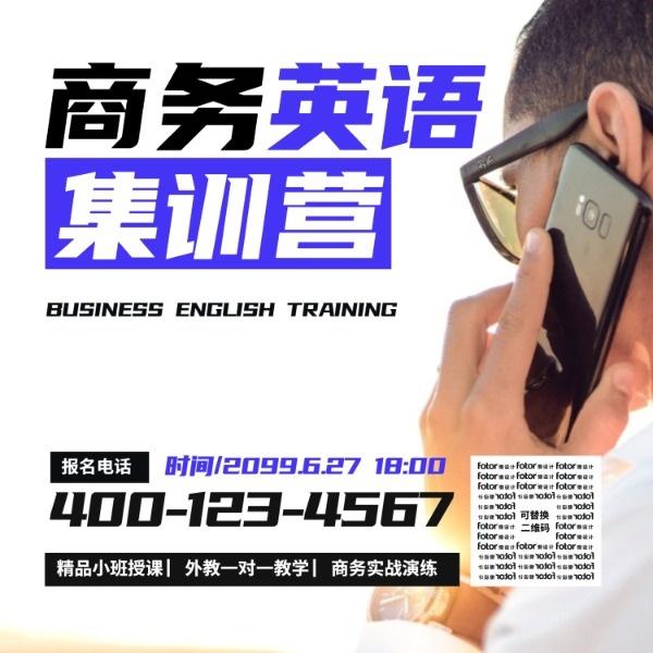 成人商务英语教育培训招生