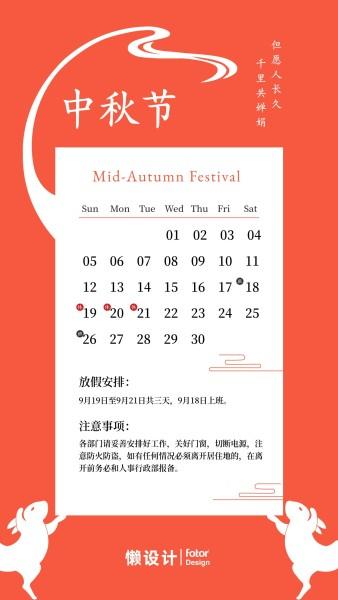 红色中国风中秋节放假通知日历手机海报模板