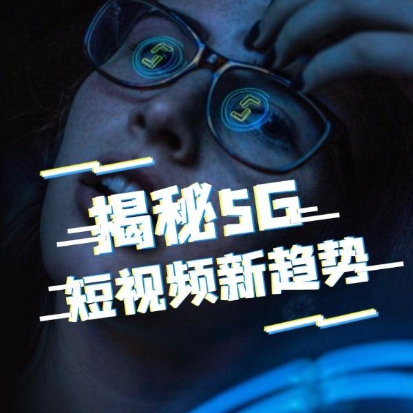 揭秘5G短视频新趋势