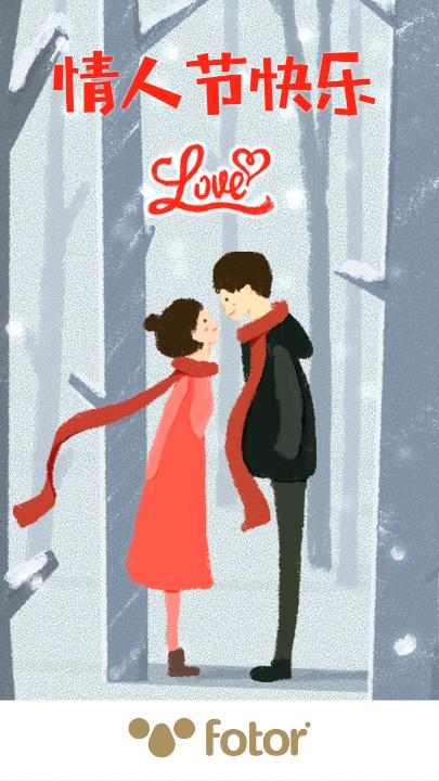 手绘情人节情侣海报