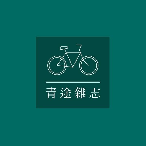 杂志自行车