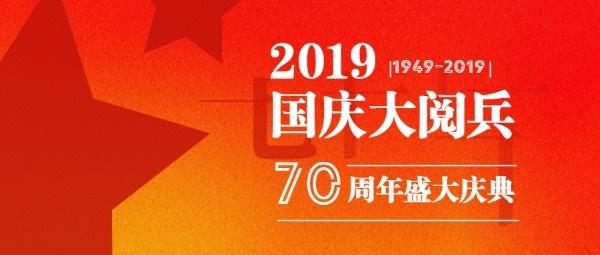 红色大气建国70周年大阅兵