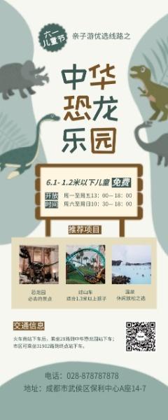 61儿童节恐龙乐园亲子游玩线路