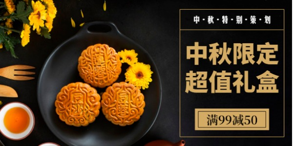 中秋特惠淘宝banner模板