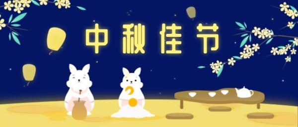 中秋节可爱兔子插画