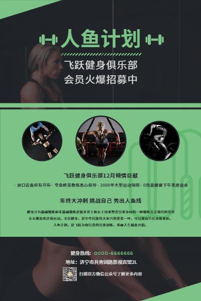 健身俱乐部运动