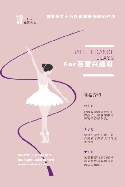 芭蕾舞舞蹈培训班
