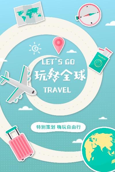 全球旅游旅行