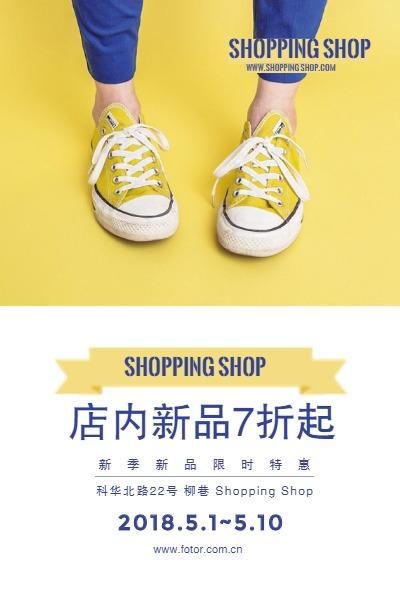新品鞋子限时打折促销