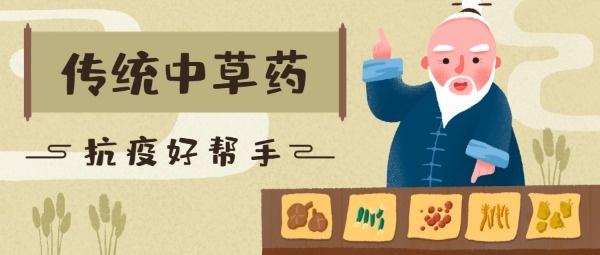 中医中草药知识棕色插画