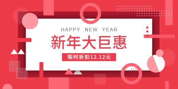 新年大钜惠活动