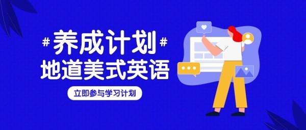 蓝色插画英语培训公众号封面大图模板
