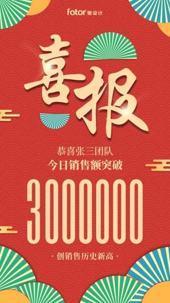 红色中国风喜报手机海报模板
