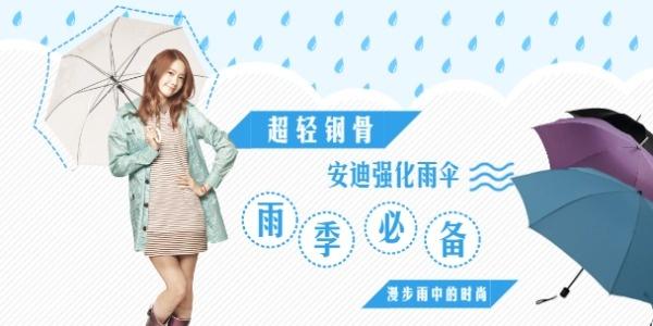 时尚美观雨伞