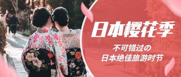春季?;舊突ㄈ氈境鲇溫糜味燃僨逍潞焐嘉?>                                 </a>                                 <div class=