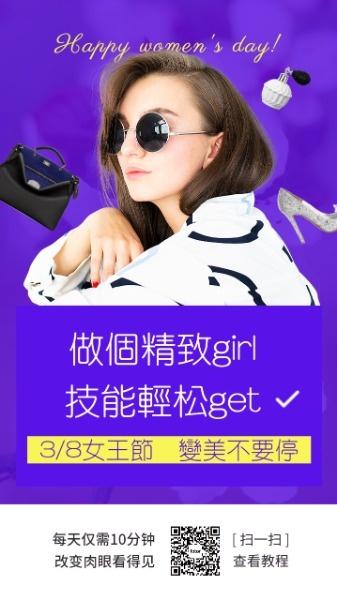 紫色38女王节