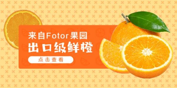 出口鲜橙淘宝banner模板
