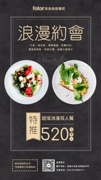 520浪漫约会美食